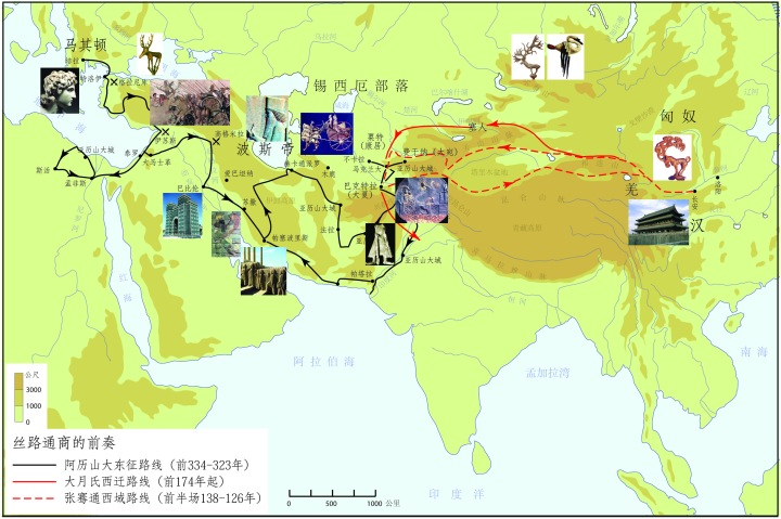 希腊、西汉时代对丝绸之路的探索