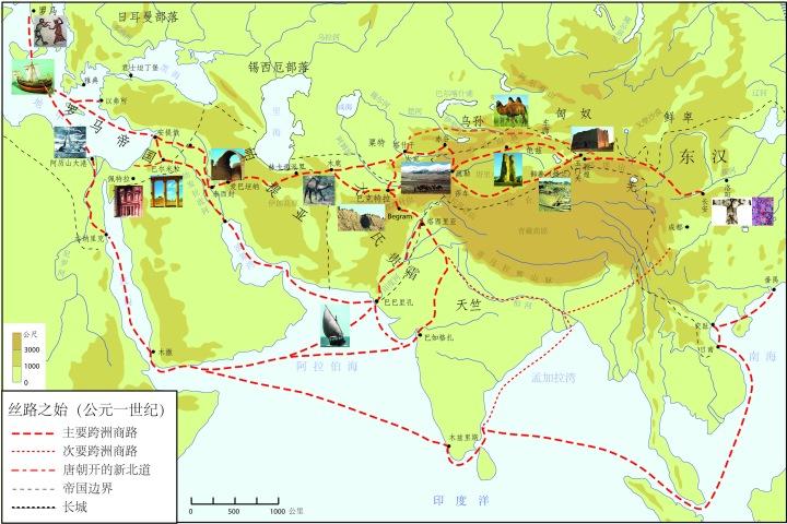 罗马、东汉时代丝绸之路开通,福音传到地极成为可能。