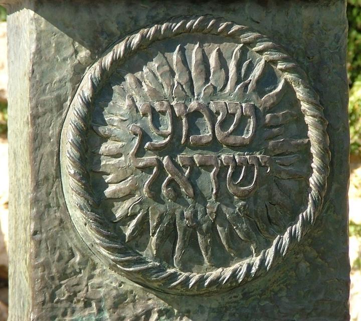 上图:耶路撒冷国会灯台上雕刻的「示马,以色列」,即申命记六章4节的希伯来文开始两个词:「以色列啊,你要听」。