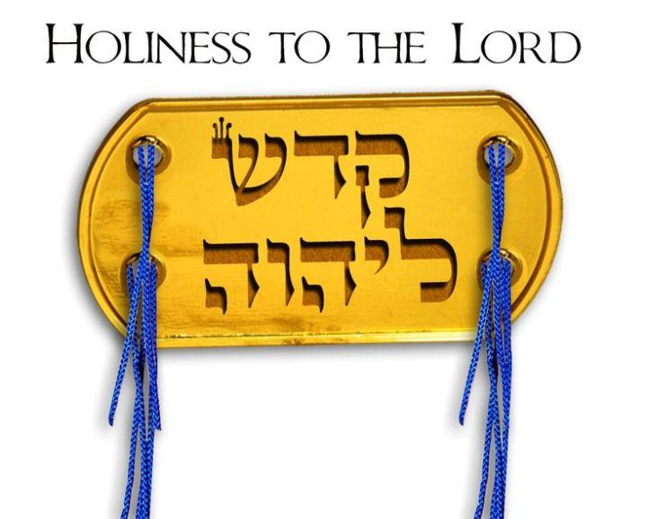 上图:大祭司额头的金牌,上面的希伯来文是「归耶和华为圣」。「你要用精金做一面牌,在上面按刻图书之法刻着『归耶和华为圣』。要用一条蓝细带子将牌系在冠冕的前面。这牌必在亚伦的额上,亚伦要担当干犯圣物条例的罪孽;这圣物是以色列人在一切的圣礼物上所分别为圣的。这牌要常在他的额上,使他们可以在耶和华面前蒙悦纳。」(出二十八36-38)