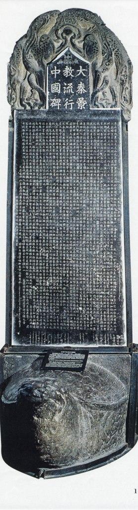 上图:大秦景教流行中国碑,用具有中国特色的「若常然真寂,先先而无元,窅然灵虗,后后而妙有」来表达「我是阿拉法,我是俄梅戛」。这是一座记述基督教(当时被称为景教)在唐代流传情况的石碑,由波斯聂斯脱利派传教士于主后781年唐朝时建立,明天启三年(1623年)出土,现藏于西安碑林博物馆。上有楷书三十二行,行书六十二字,共1780个汉字和数百个叙利亚文。