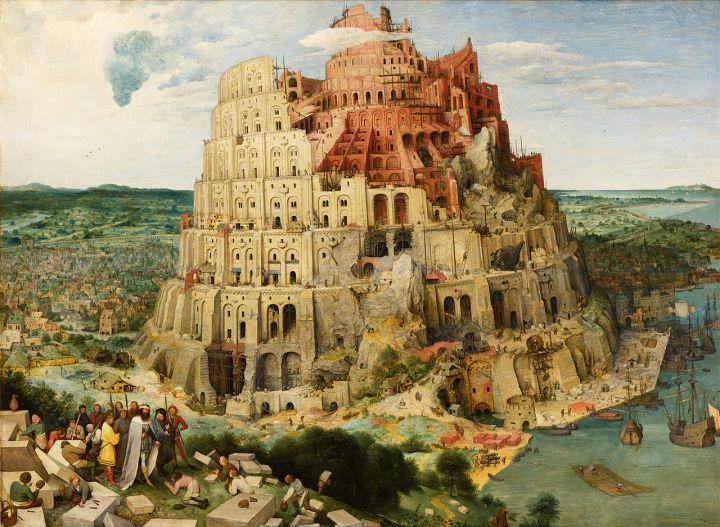 上图:老彼得·勃鲁盖尔(Pieter Bruegel)的名画《巴别塔The Tower of Babel》(1563)。