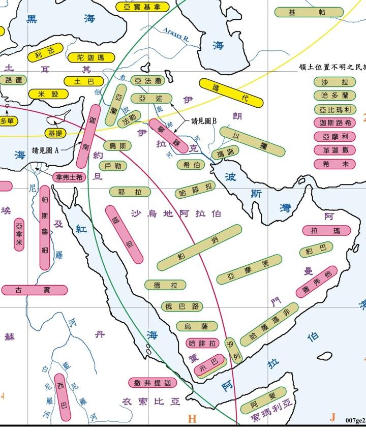 上图:闪的后裔大致分布位置。闪的后裔从亚拉腊山向南迁移,定居在美索不达米亚及周边地区和阿拉伯半岛。
