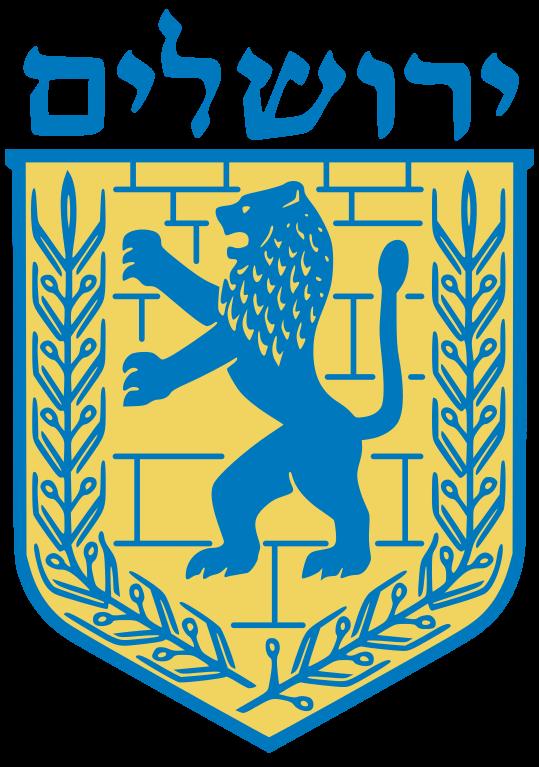 上图:耶路撒冷市徽,从1950年开始启用。图案的主要部分是犹大之狮,象征犹大王国。狮子后的背景图案象征耶路撒冷城墙和西墙,橄榄枝象征和平。