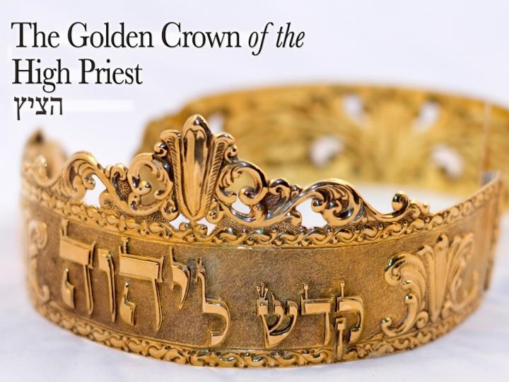 上图:以色列圣殿研究所用纯金制作的「归耶和华为圣」的金牌,准备将来重建圣殿时使用。