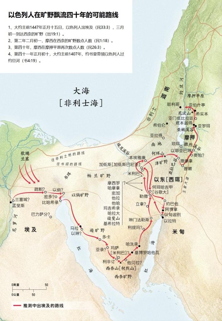 上图:以色列人出埃及、进迦南,在旷野飘流四十年的可能路线。圣经中记录了以下时间: 1、大约主前1447年,以色列人于正月十四日在埃及守第一个逾越节(出12:6)。 2、正月十五日,以色列人出埃及(民33:3)。 3、三月初一,以色列人到达西奈的旷野(出19:1)。 4、第二年正月初一,以色列人立起帐幕(出40:17)。 5、第二年正月十四日,以色列人在西奈的旷野守第二个逾越节(民9:5)。 6、第二年二月初一,摩西在西奈的旷野数点人数(民1:18)。 7、第二年二月十四日,不洁净的以色列人补过逾越节(民9:11)。 8、第二年二月二十日,以色列人离开西奈的旷野(民10:11)。 9、第四十年,米利暗于正月间死在加低斯(民20:1),亚伦于五月初一死在何珥山(民33:38)。 10、第四十年,摩西在摩押平原再次数点人数(民26:3)。 11、第四十年十一月初一,摩西在摩押平原重申神的话(申1:3),可能之后一个月左右死于尼波山(申34:1),以色列人在摩押平原为摩西居丧哀哭30日(申34:8)。 12、第四十一年正月初十,大约主前1407年,约书亚带领以色列人过约旦河(书4:19)。