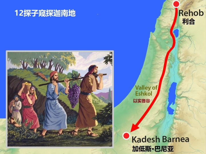 上图:12探子窥探迦南地的艺术想象图和大致路线。