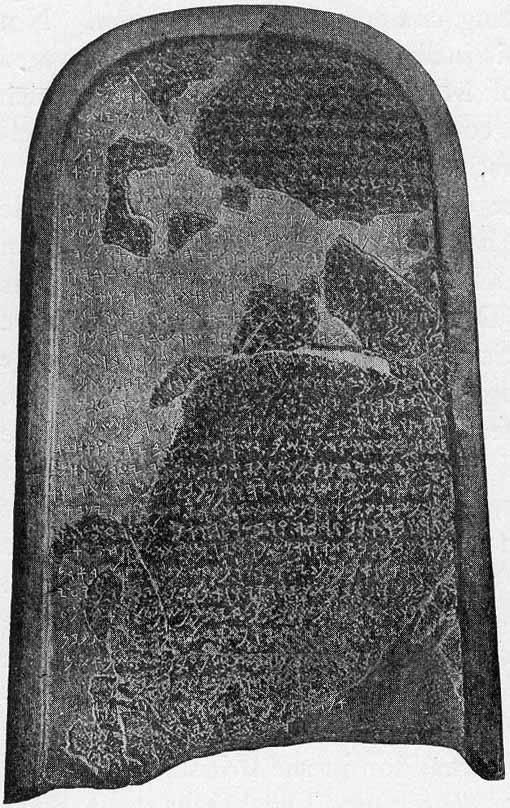上图:米沙石碑(Mesha Stele),又名摩押石(Moabite Stone),是一块黑色玄武岩石碑,用原始希伯来字母记载了约主前840年摩押王米沙与以色列争战的事迹,1868年被发现于约旦的底本(Dhibon),现藏于卢浮宫博物馆。米沙石碑证明了圣经中以色列及摩押争战的事件(王下三5-27)是史实,也提到了「亚他录、底本、比稳、基列亭、雅杂、尼波」等地名,并宣称摩押人的神是「基抹」。