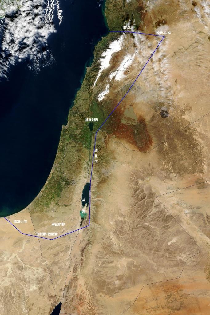 上图:在卫星照片上标出的应许之地示意图,南起埃及小河,北到哈马口,西至大海,东到约旦河,包括了今天的以色列、黎巴嫩和叙利亚的一部分。从卫星照片可以看出,在这个范围之外,大都是没有绿色的荒漠地带。摩西五经和约书亚记所描述的迦南地边界(书一4),与古埃及新王国时期文献中所记述的迦南地相符。这证明约书亚记和摩西五经的第一手资料都来自主前第二千年。在古埃及的资料中,迦南地北方的边界一直不明确,因为埃及人一向视迦南地为自己的辖地,而他们与北方边界的赫人冲突不断。