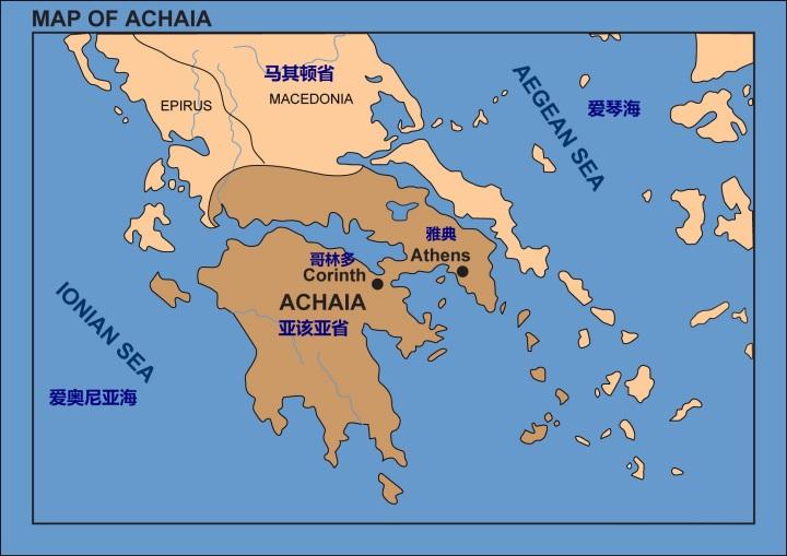 上图:罗马帝国的马其顿省和亚该亚省包括希腊半岛的北部和南部。腓立比、帖撒罗尼迦位于北方的马其顿省,雅典、哥林多位于南方的亚该亚省。马其顿和亚该亚的教会都是保罗建立的。