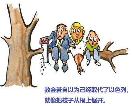 上图:外邦信徒不可看不起犹太人、「向旧枝子夸口;若是夸口,当知道不是你托着根,乃是根托着你」(罗十一18)。