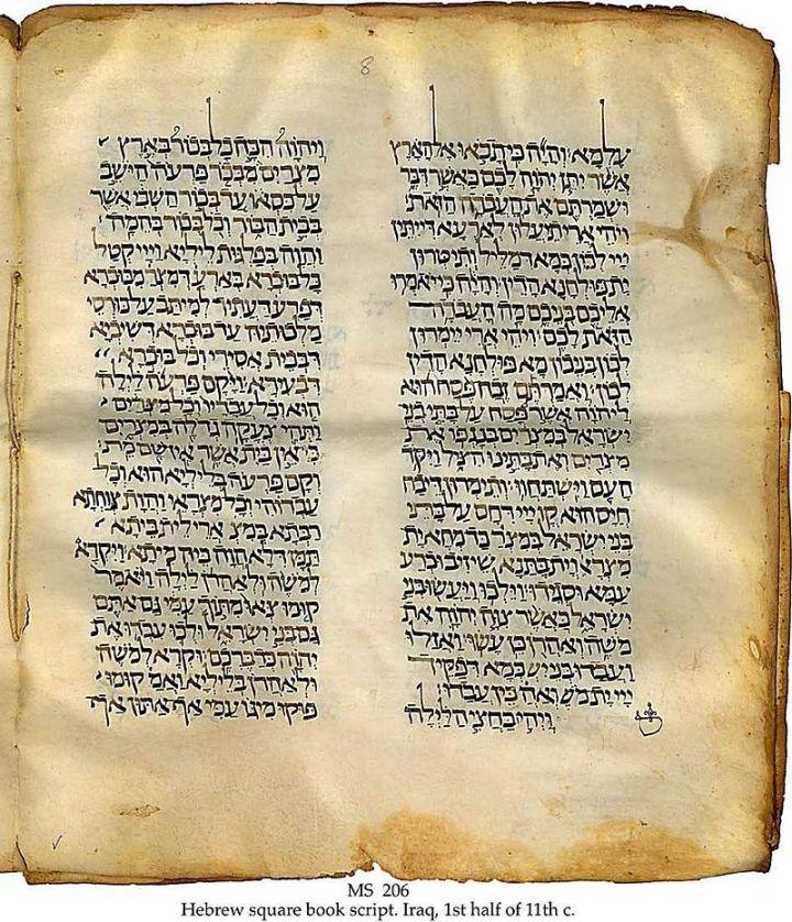 上图:11世纪早期希伯来圣经的亚兰语意译本《他尔根 Targum》。「他尔根」是亚兰语,意思是「解释」或「意译」。被掳之后,亚兰语成为散居波斯各地犹太人的通用语言。到了主耶稣的时代,犹太地犹太人的日常用语已经变成亚兰语,所以拉比在会堂诵读希伯来圣经时,必须用亚兰语再解释一遍。这些口语的解释到第五世纪定型为《他尔根 Targum》,代表了当时犹太教对圣经的理解。