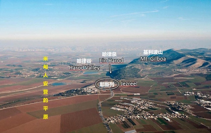 上图:哈律泉位于基利波山脚,面对着米甸人安营的平原。