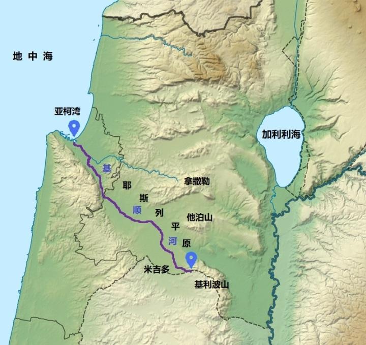 上图:基顺河的路线。基顺河长70公里,从基利波山沿着耶斯列平原流向西北,在海法附近流入地中海,上游是季节性的旱溪。