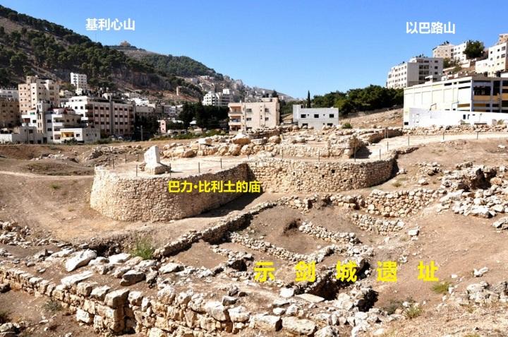 上图:示剑城遗址,占地约六亩,四面是圆形的城墙,城门筑在东面,庙宇建于卫城。约书亚毁坏这城,所以没有灭城的痕迹。卫城的庙宇很可能巴力比利土庙。亚比米勒的破坏可能就是遗址第十一层结束时(约主前1125年)的瓦砾和灰烬。