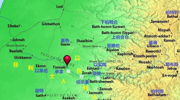 上图:以实陶、琐拉、伯示麦、亭拿是沿着梭烈溪上游到下游的一系列城邑。梭烈谷是非利士人和示非拉丘陵的以色列人的分界线。参孙一生的大部分活动都在家乡附近的梭烈谷一带。