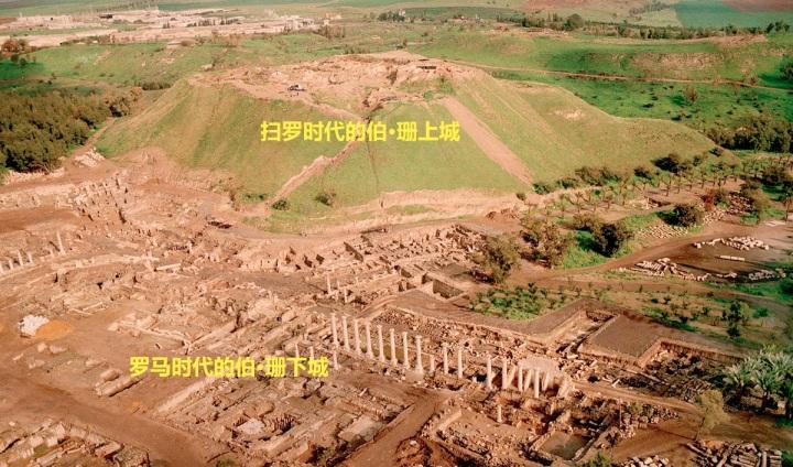 上图:伯·珊遗址,分为上城和下城,位于海平面以下120米,东面5公里就是海平原以下275米的约旦河谷。上城建在一个大土岗上,青铜时代晚期是埃及统治迦南北部的行政中心。罗马庞贝将军在主前63年重建伯·珊下城,成为低加波利地区的首府,直到主后749年毁于地震。