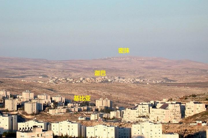 上图:基比亚、迦巴和密抹三个城邑可以互相望见。