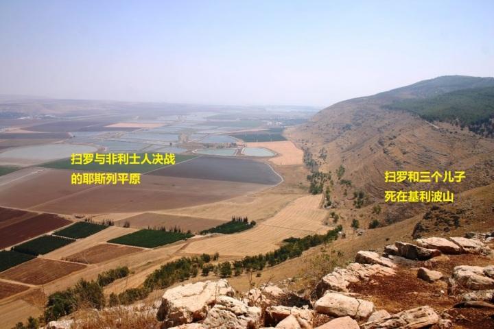 上图:基利波山和耶斯列平原。基利波山靠近耶斯列平原的北岭,被称为 「扫罗之肩 Saul's Shoulder」,可以俯瞰耶斯列平原和伯珊,扫罗就战死在这里。
