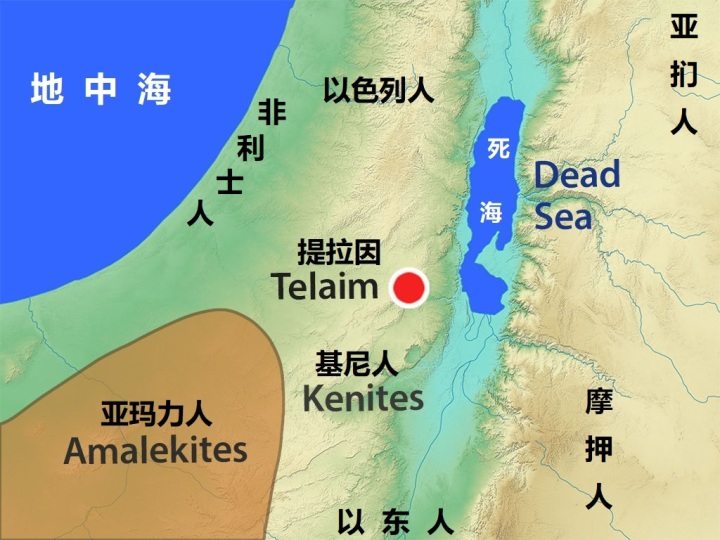 上图:亚玛力人的位置。「扫罗执掌以色列的国权,常常攻击他四围的一切仇敌,就是摩押人、亚扪人、以东人和琐巴诸王,并非利士人。他无论往何处去,都打败仇敌」(撒上十四47)。