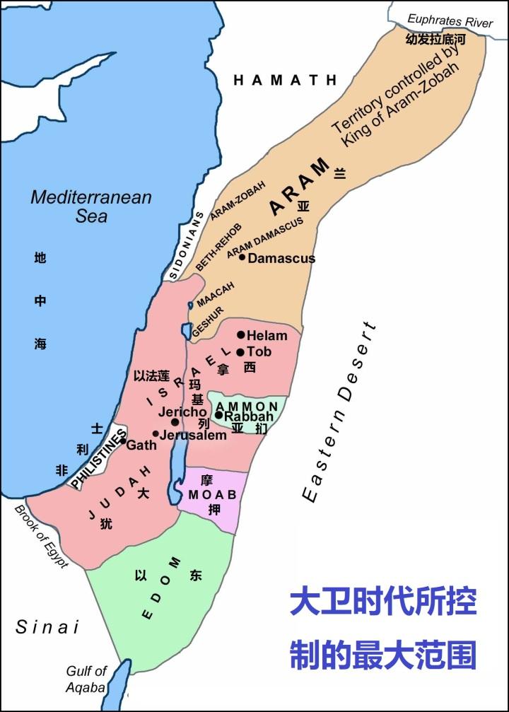 上图:大卫时代所控制的最大范围,非利士、以东、摩押都在以色列的版图之内。