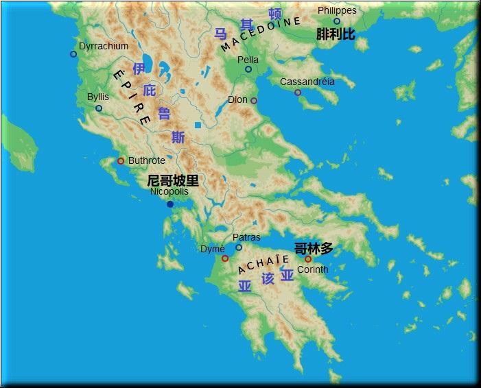 上图:保罗可能在伊庇鲁斯的尼哥坡里过冬。