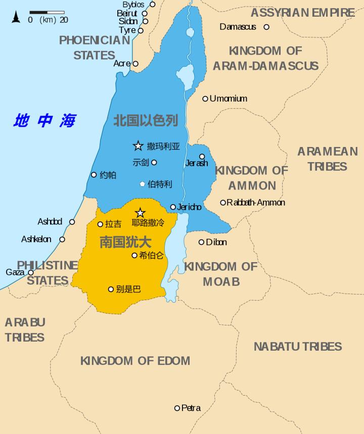 上图:分裂后的北国以色列和南国犹大。耶路撒冷离伯特利很近。