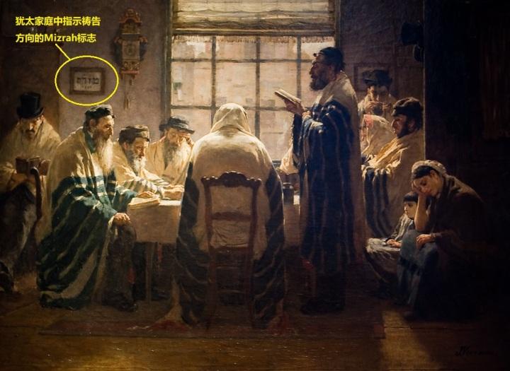 上图:油画《De Treurdagen》(Jan Voerman绘于1884年),画中左上角的墙上有犹太人家中的Mizrah标志。希伯来语Mizrah(מִזְרָח)的意思是「东方」,特指散居在耶路撒冷西方的犹太人的祷告方向,也指会堂中朝东的那面墙,或指犹太人家中用于指示祷告方向的装饰物,上面会写上Mizrah(מִזְרָח),有的还写上「从日出之地到日落之处,耶和华的名是应当赞美的」(诗一百一十三3),或画上圣地图案。根据所罗门的祷告(王上八33、44、48;代上六34),塔木德规定,犹太人在国外要面向以色列祷告,在以色列要面向耶路撒冷祷告,在耶路撒冷要面向圣殿祷告,在圣殿要面向至圣所祷告。犹太会堂通常会尽量朝向耶路撒冷的方向。如果犹太人祷告时无法确定位置,就应当将自己的心引向耶路撒冷。但以理就是面向耶路撒冷祷告(但六10)。