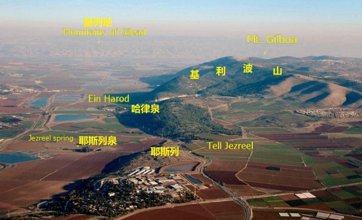 上图:耶斯列位于基利波山麓、耶斯列平原的东南角。