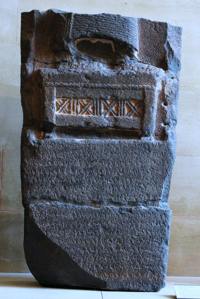 上图:主前805-775年的哈马王Zakkur石碑,其中提到了亚兰王便·哈达。许多亚兰王都叫便·哈达。便·哈达二世(主前880-842年在位),又称为哈大底谢。曾经于主前853年率领十二王联军与亚述王撒缦以色三世(Shalmaneser III)进行夸夸之战。