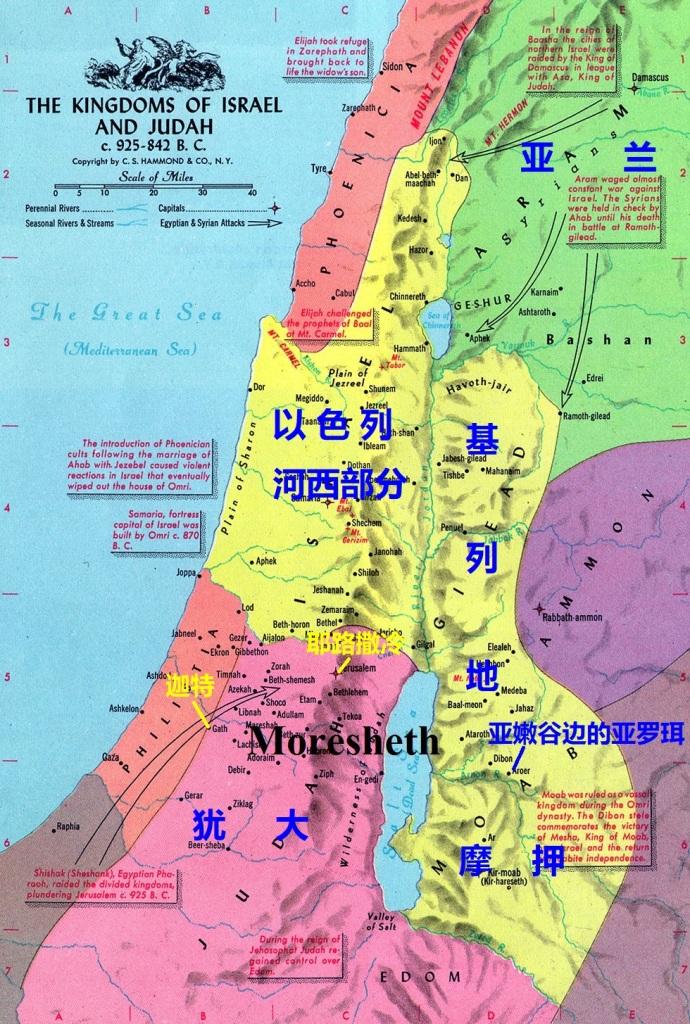 上图:亚兰王哈薛先从北国约哈斯王手中夺取了约旦河东的基列地(王下十32-33;十三33),然后还想控制沿海大道,所以试探性地派了「一小队」(代下二十四24)军兵穿过北国疆土,长驱直入到西南部的「迦特」。不料,「亚兰的军兵虽来了一小队,耶和华却将大队的军兵交在他们手里,是因犹大人离弃耶和华——他们列祖的神,所以借亚兰人惩罚约阿施」(代下二十四24),所以「一小队」亚兰人不但攻陷了「坚固城」迦特,还能沿着以拉谷「上来攻打耶路撒冷」(王下十二18),并不担心后方受到北国的威胁。