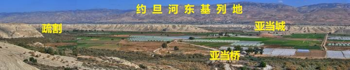 上图:疏割、基列、亚当城都位于约旦河东。