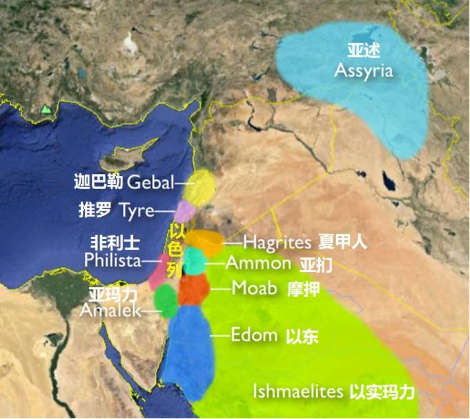 上图:围绕以色列的十个长期的仇敌。