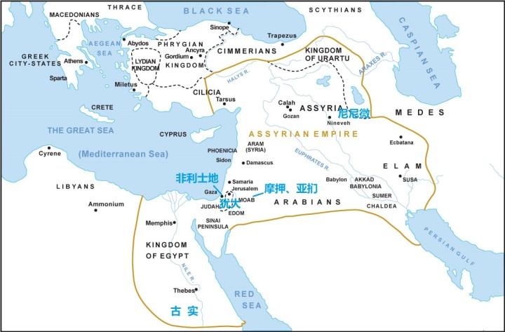 上图:《西番雅书》所审判的犹大周边列国:西边的非利士地,东边的摩押、亚扪,南边的古实,北边的亚述、尼尼微。