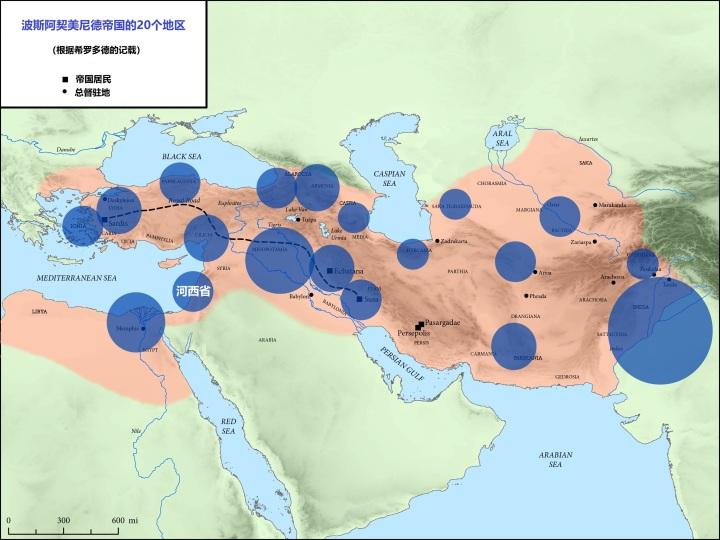 上图:玛拉基时代波斯帝国20地区的年度贡品数量。犹大位于河西省(拉四10;尼二7),这个省包括腓尼基、犹大地和塞浦路斯。根据希罗多德的记录,河西省每年要进贡350巴比伦他连得的银子,占波斯全国税收的3.1%。