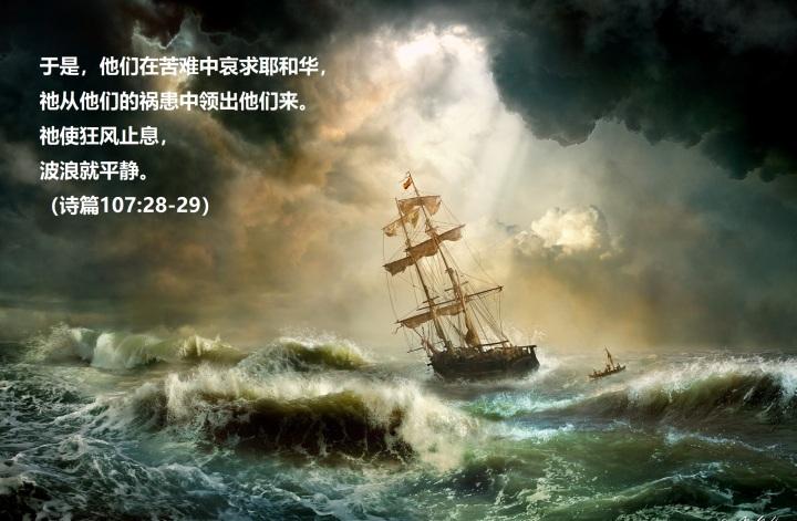 上图:于是,他们在苦难中哀求耶和华,祂从他们的祸患中领出他们来。祂使狂风止息,波浪就平静。(诗篇107:28-29)