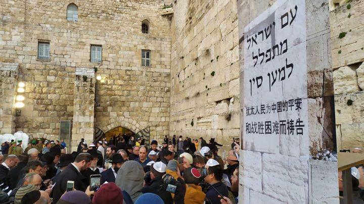 上图:2020年2月16日周日下午4:30,几百名犹太人聚集在耶路撒冷的西墙,为中国的平安和战胜困难而祷告。以色列Safed地区的大拉比以利亚胡(Shmuel Eliyahu)发起了这次祷告,他指出:正如亚伯拉罕求神医治亚比米勒(创二十17),今天的犹太人也应该为成千上万冠状病毒患者的康复祈祷,求神应验「地上万族必因你和你的后裔得福」(创二十八14)。