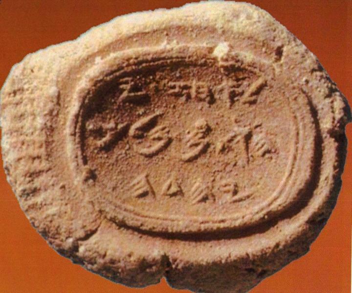 上图:主前8世纪的印迹,上面写着「属于犹大王、约坦的儿子亚哈斯」。