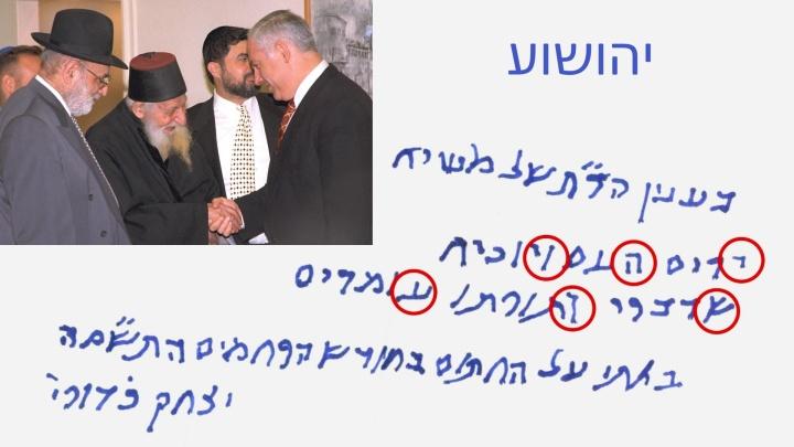 上图:以色列著名的拉比Yitzhak Kaduri和他的纸条。108岁去世的Yitzhak Kaduri生前在以色列备受尊崇,是现代最长寿的拉比。在2006年1月28日去世前几个月,他宣称自己遇见了弥赛亚,并于赎罪日在会堂教导人怎样认出弥赛亚。在临终前四个月,他写了一张纸条,吩咐人在他死后一年才可打开。纸条上的希伯来语是:「他会高举百姓,并证明他的话语及律法是真实的。」这句话用了六个字来描述弥赛亚,其中隐藏着弥赛亚的名字。图中圈出的六个字母Yehoshua (יהושוע )就是希伯来语「约书亚」,即希腊语「耶稣」。许多犹太人认为这张纸条是伪造的,但Kaduri的门徒认为是真的。