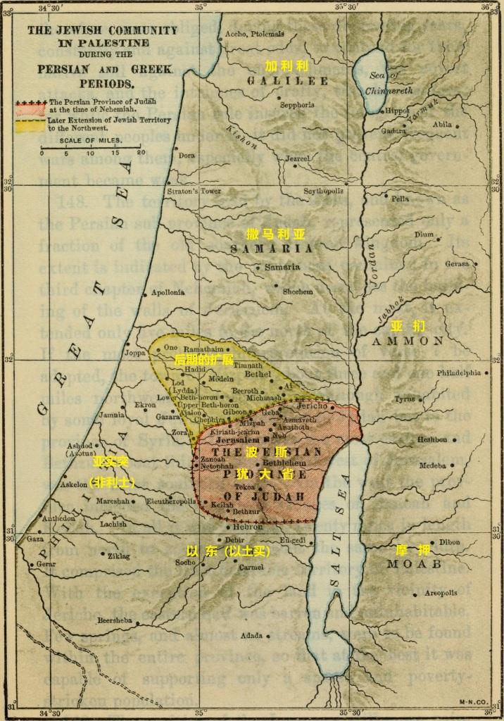 上图:尼希米时代波斯犹大省(Yehud Medinata)的大致范围,大大小于原来的犹大国。耶路撒冷被毁之后,当地人口的重心北移到便雅悯地区,米斯巴作为省会超过一个世纪。重建之前的耶路撒冷很小,大约只有1500名居民。摘自1908年出版的《A history of the Jewish people during the Babylonian, Persian, and Greek periods》。