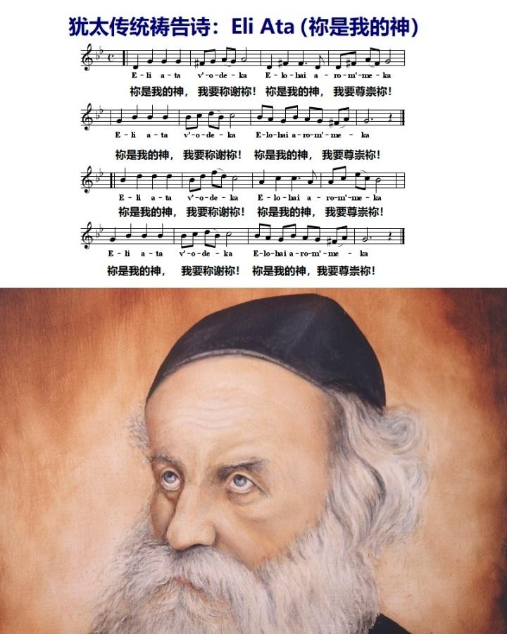 上图:犹太教的传统祷告诗「祢是我的神 Eli Ata」,歌词是诗篇一百一十八28。作者是19世纪初犹太教哈西迪运动(Hasidic)的哈巴德(Chabad)支派创始拉比Shneur Zalman。